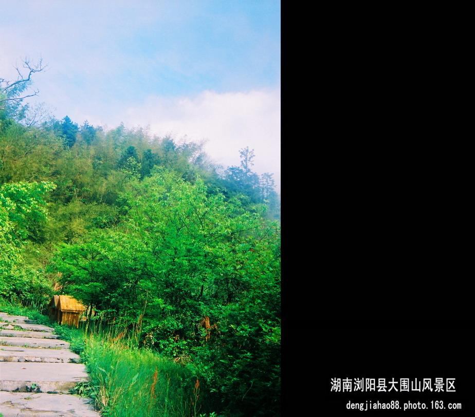 > 五一节到湖南浏阳大围山风景区