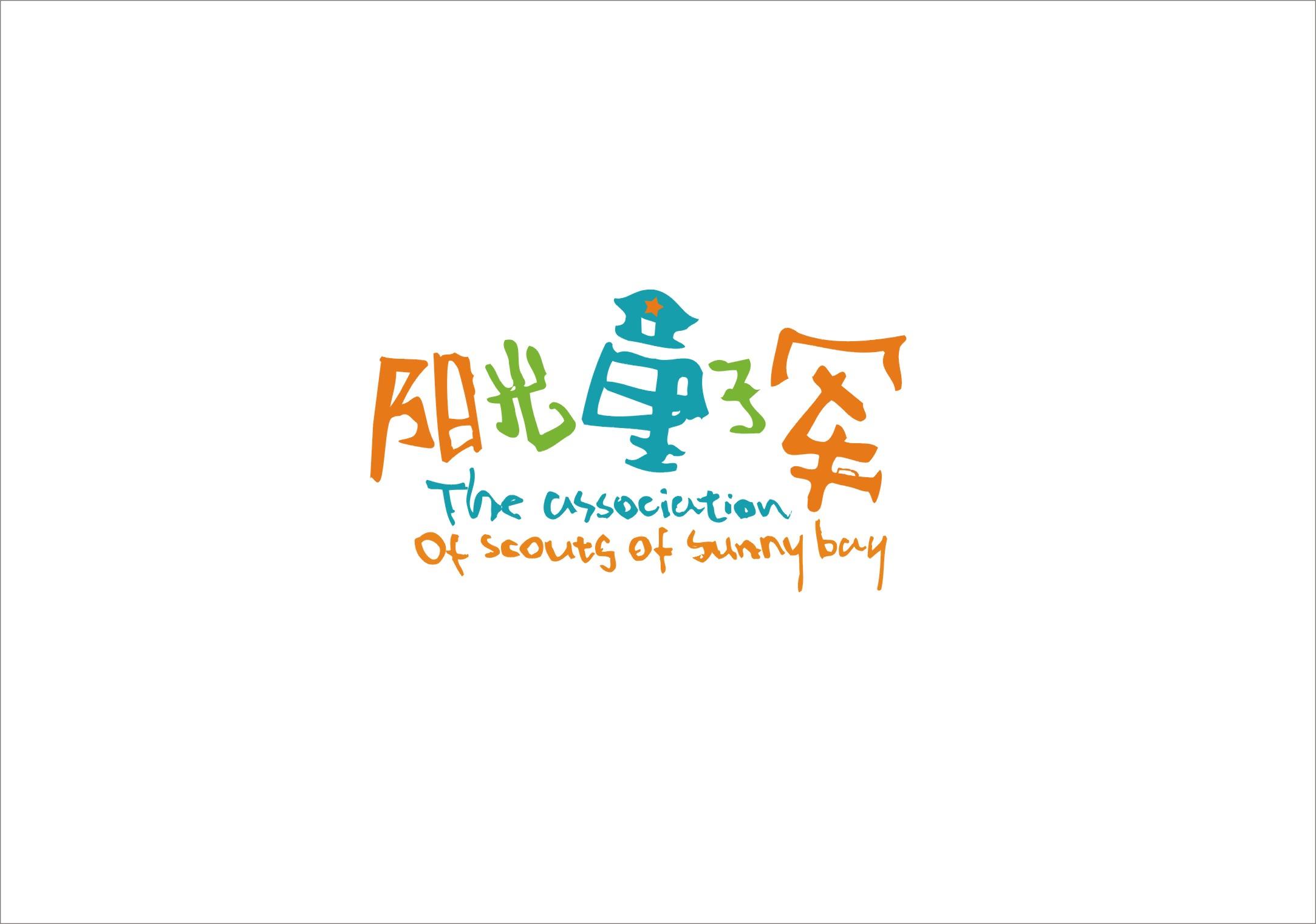 """logo    主要是在""""阳光童子军""""的字上作设计, 把童子军的帽子及小喇叭"""
