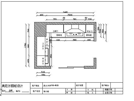 > 奥尼尔橱柜关于dt的设计图纸.