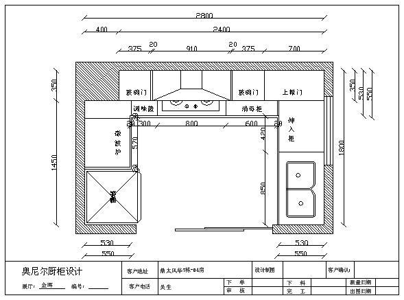 三米橱柜设计图纸