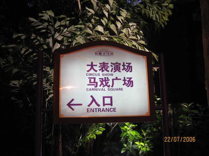 广州番禺香江野生动物园游记