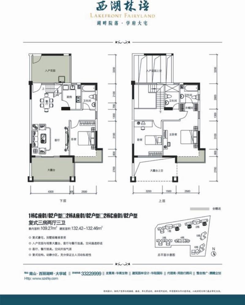 西湖林语-130平米小复式户型增值空间设计