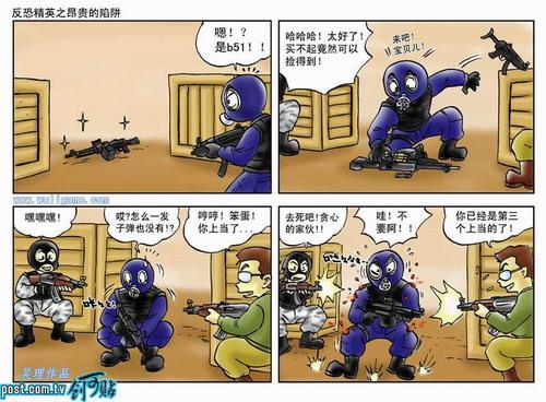> 反恐精英漫画(爆笑!)