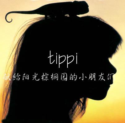 《我的野生动物朋友》:蒂皮在非洲(内空)