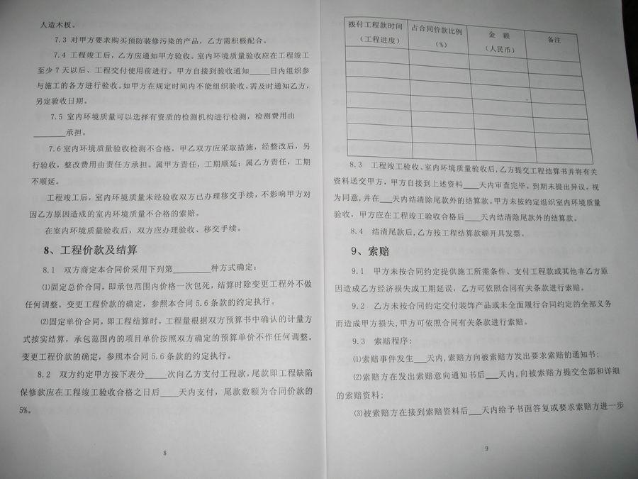 工程合同书样本_2006年版深圳市小型装饰装修工程施工合同样本内容五