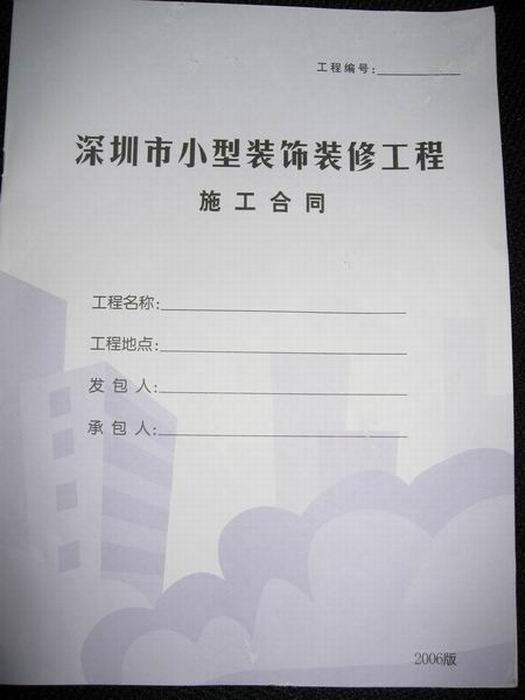 工程合同书样本_装修的邻居注意了:装修工程施工合同电子版和样本参考