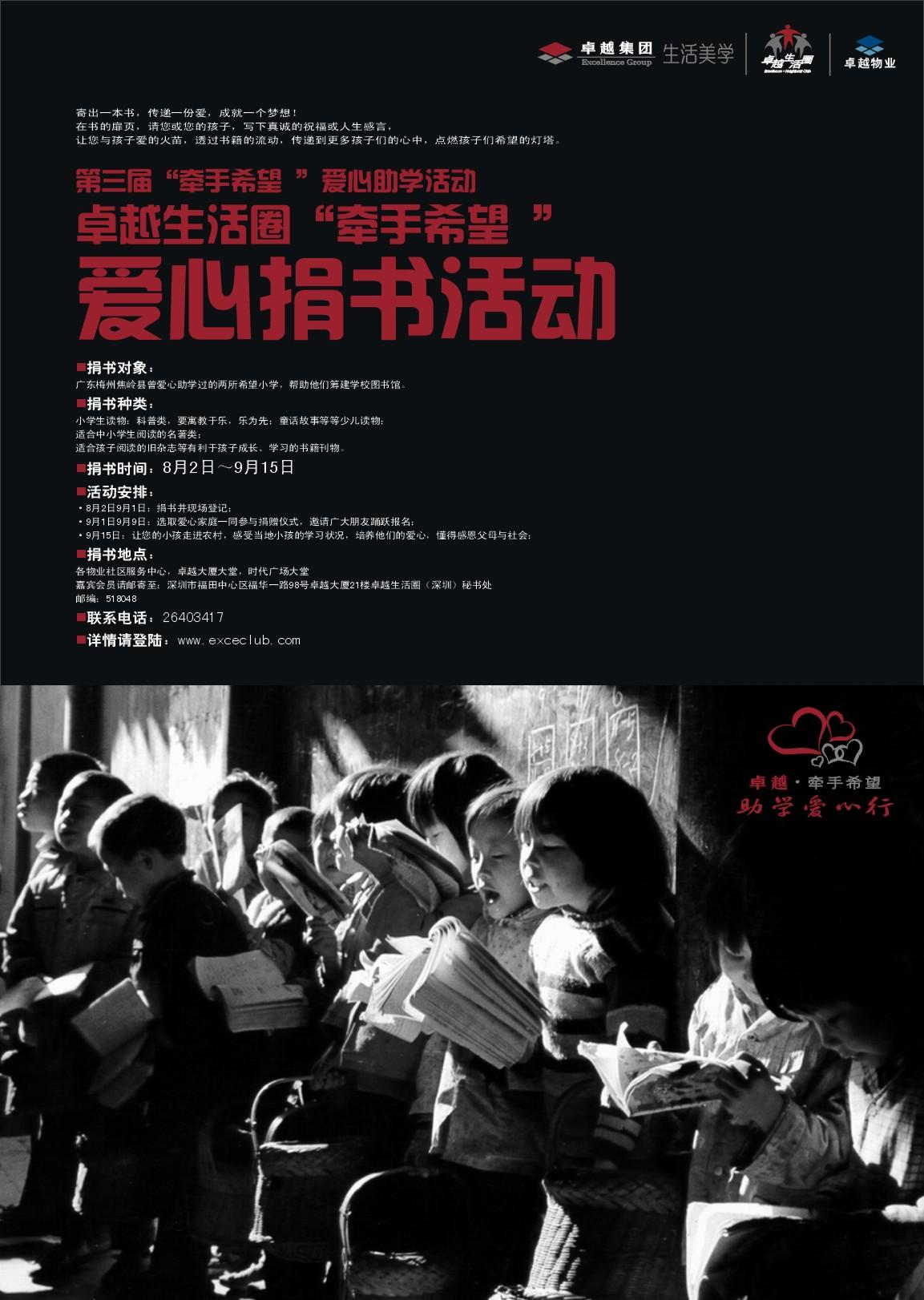 捐书活动海报