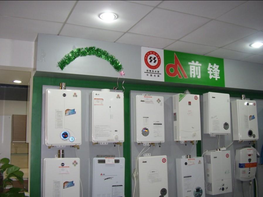 高技术     前锋热水器产品介绍:     1)前锋---中国驰名商标称号