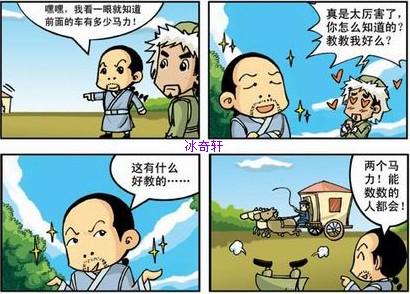 投名状四格漫画(搞笑)(内空)