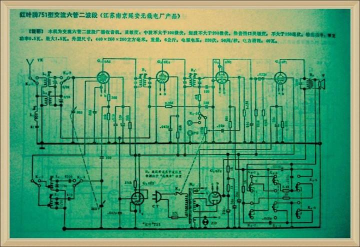 6灯电子管收音机.