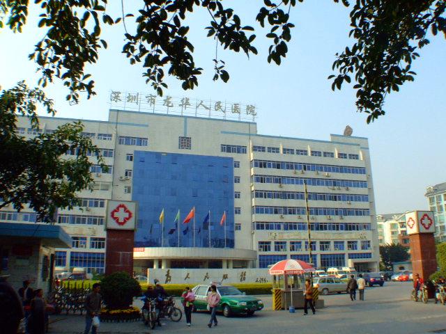 人民医院_深圳市人民医院跟龙华分院有什么区别
