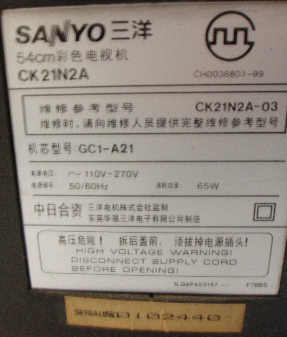 三洋21寸彩色电视机转让(取货地点:南山麒麟花园) (有