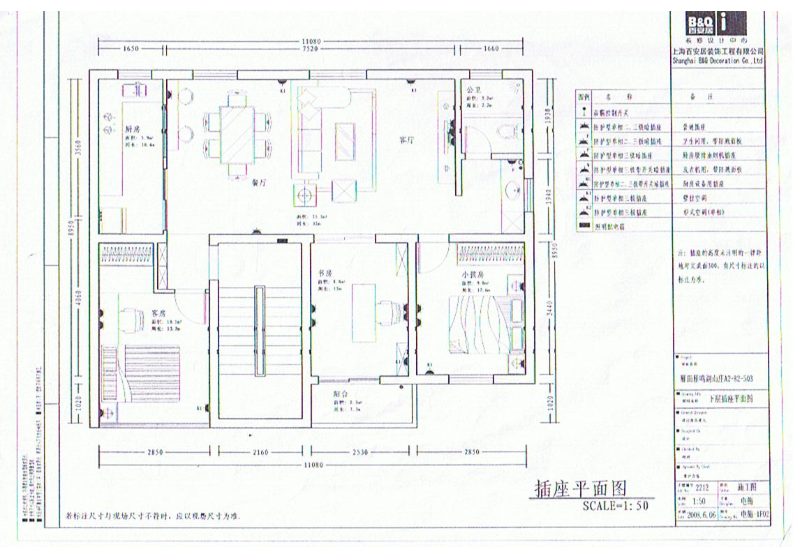 新房装修水电线路图