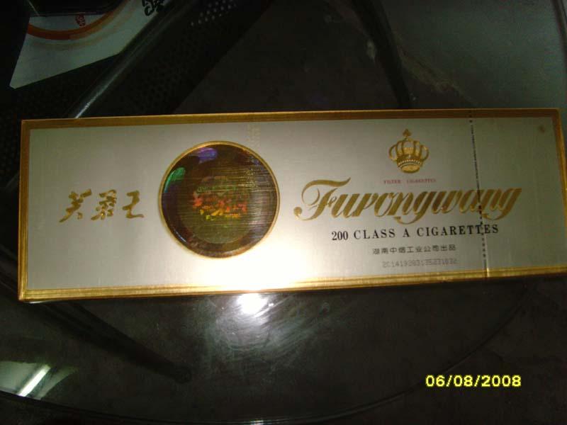 朋友送了一条芙蓉王香烟?条码是6901028200264.想问图片