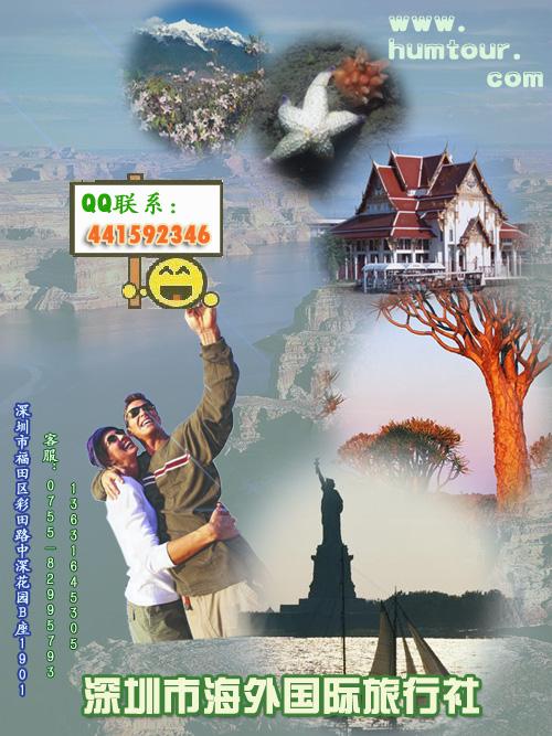 深圳世界之窗,锦绣中华,民俗文化村,欢乐谷,东部华侨城,野生动物园