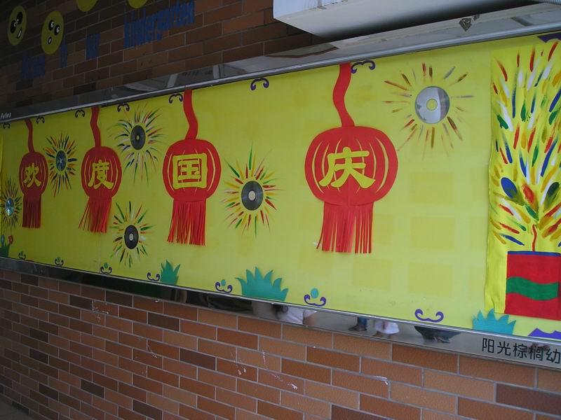 幼儿园国庆节主题墙幼儿园国庆教室布置幼儿园国庆