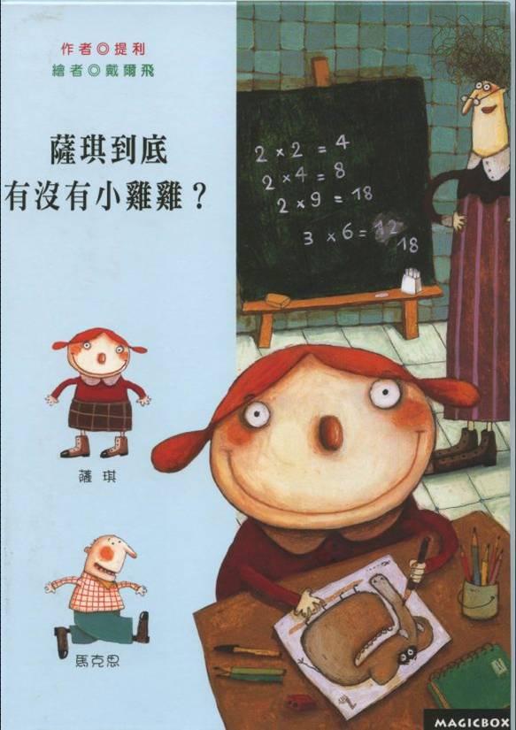 koujiaoxingjiaodianying_> 幼儿性教育绘本分享